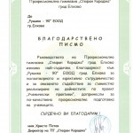 Благодарствено-писмо_ПГ_Ст-Караджа_2014